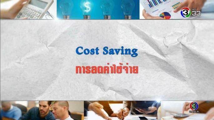 ดูรายการย้อนหลัง ศัพท์สอนรวย | Cost Saving = การลดค่าใช้จ่าย