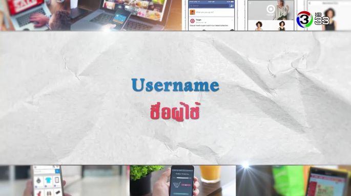 ดูรายการย้อนหลัง ศัพท์สอนรวย | Username = ชื่อผู้ใช้