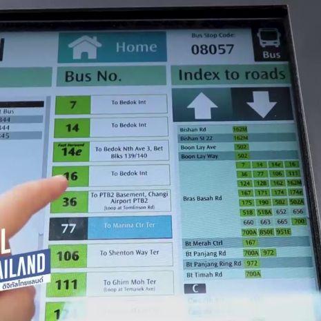 ดูรายการย้อนหลัง DigitalThailand | 17-10-61