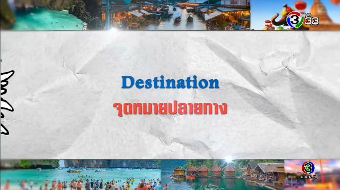 ดูรายการย้อนหลัง ศัพท์สอนรวย | Destination = จุดหมายปลายทาง