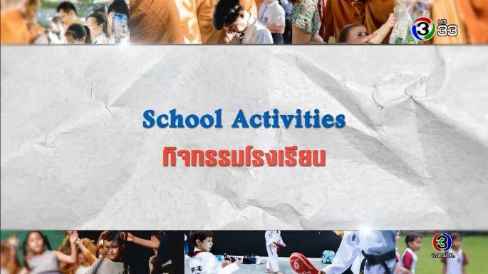 ดูรายการย้อนหลัง ศัพท์สอนรวย | School Activities = กิจกรรมโรงเรียน