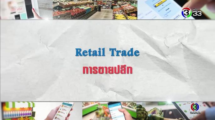 ดูรายการย้อนหลัง ศัพท์สอนรวย | Retail Trade = การขายปลีก