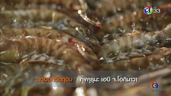 ดูรายการย้อนหลัง ศึกเมนูพิชิตใจ A Matter of Taste | 01-10-61 | Ch3Thailand