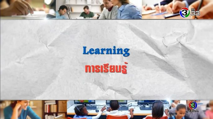 ดูรายการย้อนหลัง ศัพท์สอนรวย | Learning = การเรียนรู้