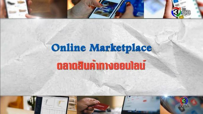 ดูรายการย้อนหลัง ศัพท์สอนรวย | Online Marketplace = ตลาดสินค้าทางออนไลน์