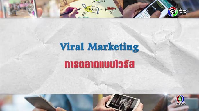 ดูรายการย้อนหลัง ศัพท์สอนรวย | Viral Marketing = การตลาดแบบไวรัส