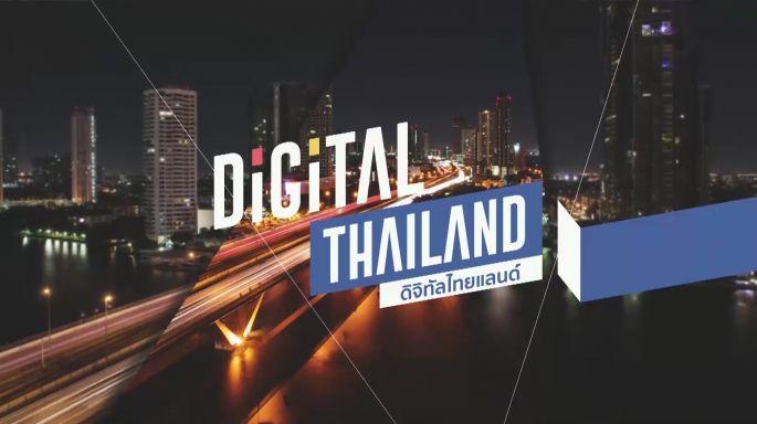 ดูรายการย้อนหลัง DigitalThailand | 03-10-61