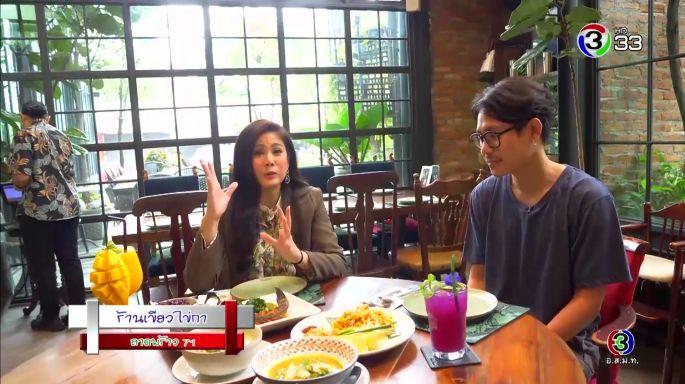 ดูรายการย้อนหลัง เซย์ไฮ (Say Hi) | ร้านอาหารดังย่านลาดพร้าว - กรุงเทพมหานคร