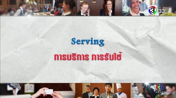 ดูรายการย้อนหลัง ศัพท์สอนรวย | Serving = การบริการ การรับใช้