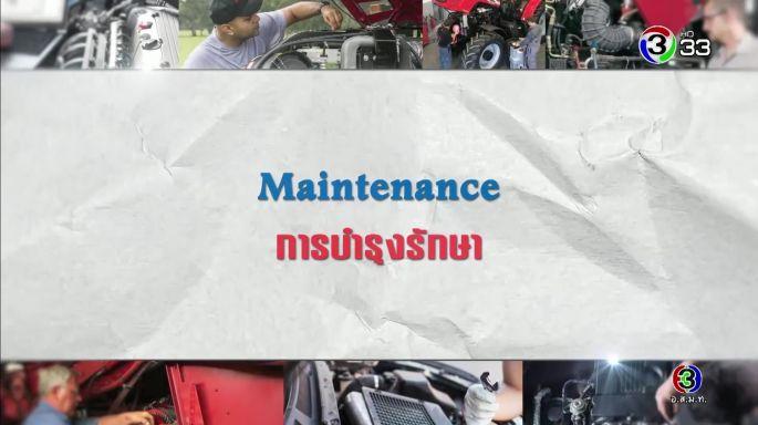 ดูรายการย้อนหลัง ศัพท์สอนรวย | Maintenance = การบำรุงรักษา