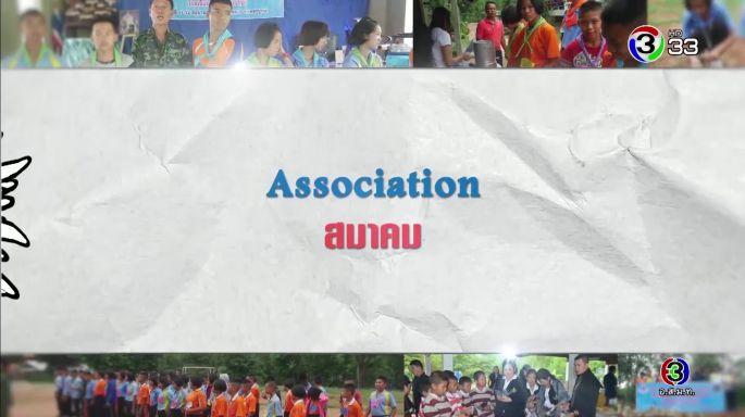 ดูละครย้อนหลัง ศัพท์สอนรวย | Association = สมาคม
