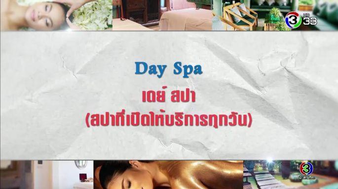 ดูรายการย้อนหลัง ศัพท์สอนรวย | Day Spa = สปาที่เปิดให้บริการทุกวัน