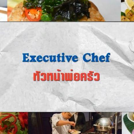 ดูรายการย้อนหลัง ศัพท์สอนรวย   Executive Chef = หัวหน้าพ่อครัว