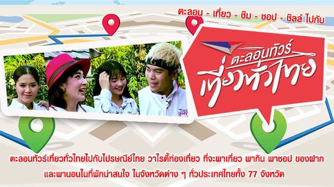 ดูรายการย้อนหลัง ตะลอนทัวร์เที่ยวทั่วไทยพาล่องใต้ ไปพังงา EP.14   8 กันยายน 2561