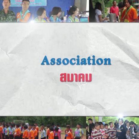 ดูรายการย้อนหลัง ศัพท์สอนรวย | Association = สมาคม
