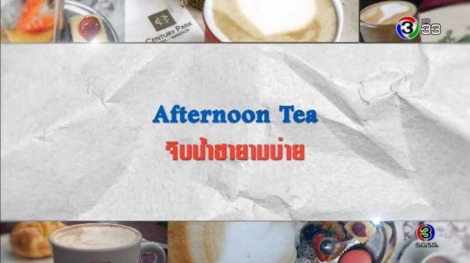 ดูรายการย้อนหลัง ศัพท์สอนรวย | Afternoon Tea = จิบน้ำชายามบ่าย