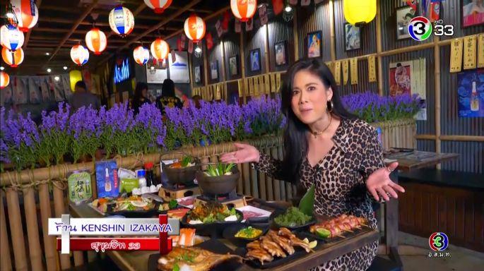 ดูรายการย้อนหลัง (Say Hi) | ร้าน KENSHIN IZAKAYA สุุขุมวิท 33