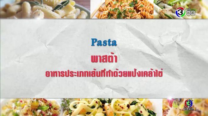 ดูรายการย้อนหลัง ศัพท์สอนรวย | Pasta = อาหารประเภทเส้นที่ทำด้วยแป้งเคล้าไข่