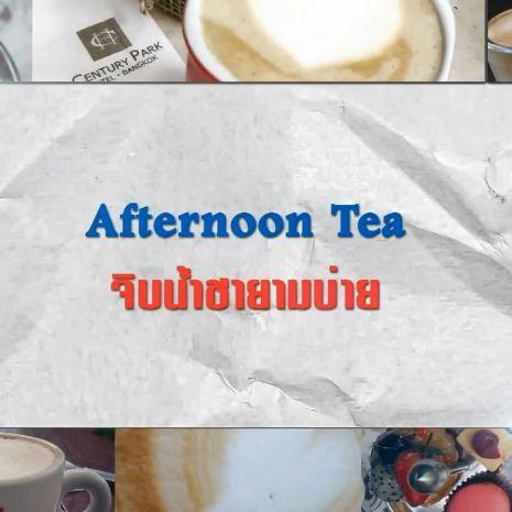 ดูรายการย้อนหลัง ศัพท์สอนรวย   Afternoon Tea = จิบน้ำชายามบ่าย