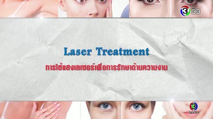 ดูรายการย้อนหลัง ศัพท์สอนรวย | Laser Treatment = การใช้แสงเลเซอร์เพื่อการรักษาด้านความงาม