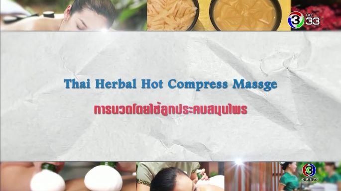 ดูรายการย้อนหลัง ศัพท์สอนรวย | Thai Herbal Hot Compress Massage = นวดโดยใช้ลูกประคบสมุนไพร
