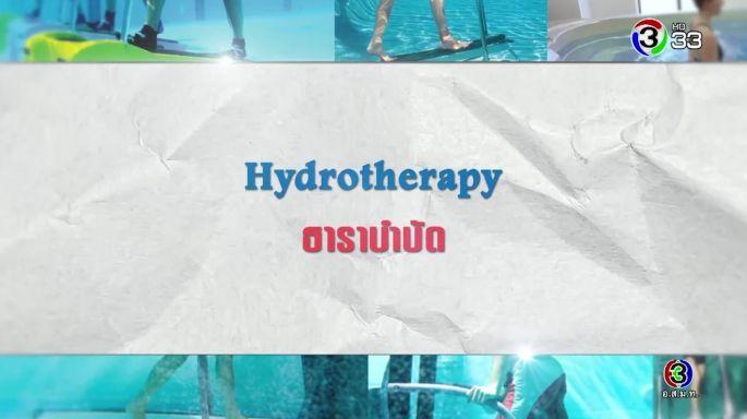 ดูรายการย้อนหลัง ศัพท์สอนรวย | Hydrotherapy = ธาราบำบัด