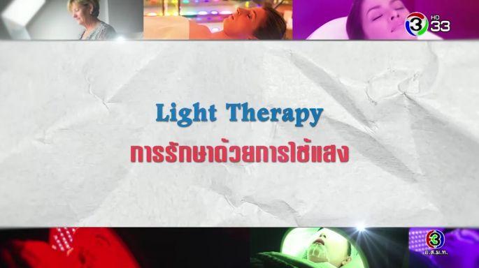 ดูรายการย้อนหลัง ศัพท์สอนรวย | Light Therapy = การรักษาด้วยการใช้แสง
