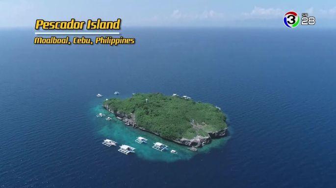 ดูรายการย้อนหลัง สมุดโคจร On The Way | Pescador Island Moalboal, Cebu, Philippines