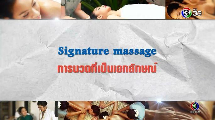 ดูรายการย้อนหลัง ศัพท์สอนรวย | Signature massage = การนวดที่เป็นเอกลักษณ์