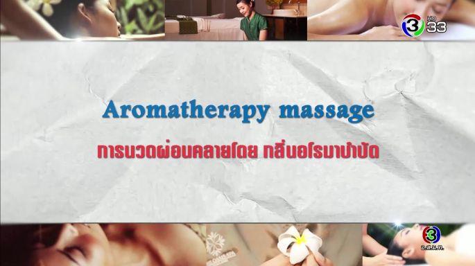 ดูละครย้อนหลัง ศัพท์สอนรวย | Aromatherapy massage = นวดผ่อนคลายโดยกลิ่นอโรมาบำบัด