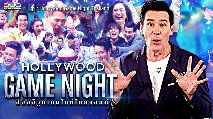 ดูรายการย้อนหลัง HOLLYWOOD GAME NIGHT THAILAND S.2 | EP.12 ปั้นจั่น,บูม,ใต้ฝุ่น VS มะปราง,แพง,บอย | 17 พ.ย. 61