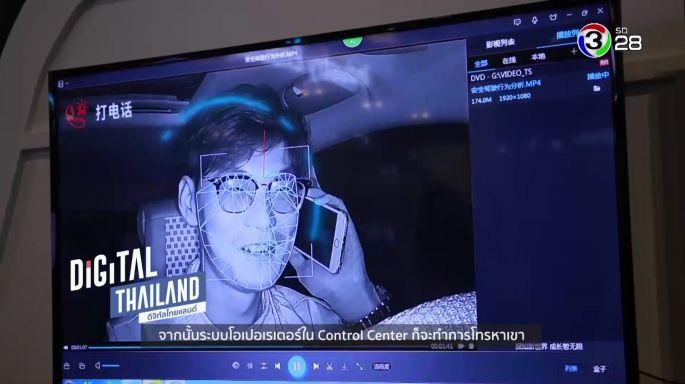 ดูรายการย้อนหลัง DigitalThailand | 06-11-61