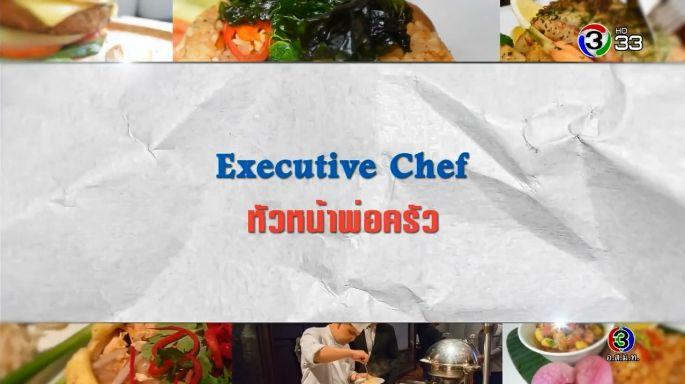 ดูรายการย้อนหลัง ศัพท์สอนรวย | Executive Chef = หัวหน้าพ่อครัว