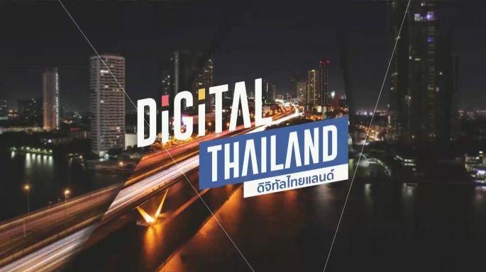 ดูรายการย้อนหลัง DigitalThailand | 20-11-61