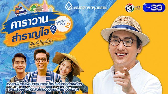 ดูรายการย้อนหลัง ลุยน้ำตกหนึ่งเดียวในแบ๊งค์พันบาทไทย ที่บ้านกรุงชิง จ.นครศรีธรรมราช /คาราวานสำราญใจ ซีซัน 2 ตอน 31