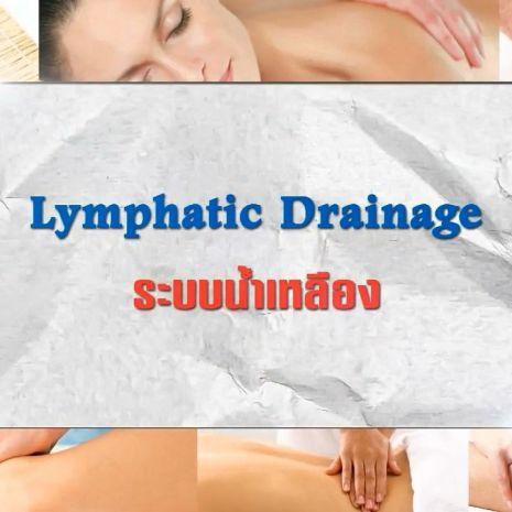 รายการช่อง3 ศัพท์สอนรวย | Lymphatic Drainage = ระบบน้ำเหลือง