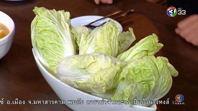 ดูละครย้อนหลัง ครัวคุณต๋อย | ประโยชน์ของผักกาดขาว