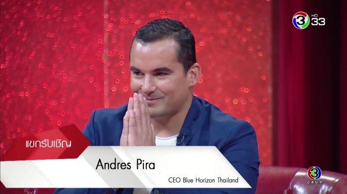 ดูรายการย้อนหลัง เพชรรามา | Andres Pira