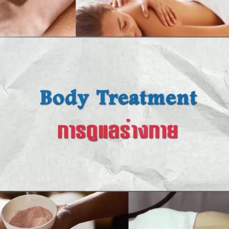 ดูรายการย้อนหลัง ศัพท์สอนรวย | body Treatment = การดูแลร่างกาย | 17-12-61 | Ch3Thailand