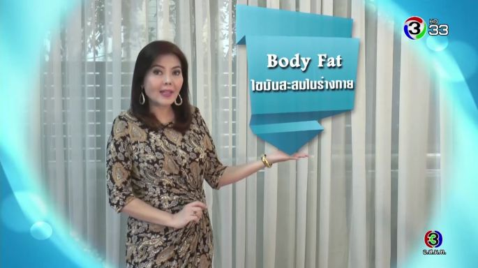 ดูละครย้อนหลัง ศัพท์สอนรวย | body Fat = ไขมันสะสมในร่างกาย