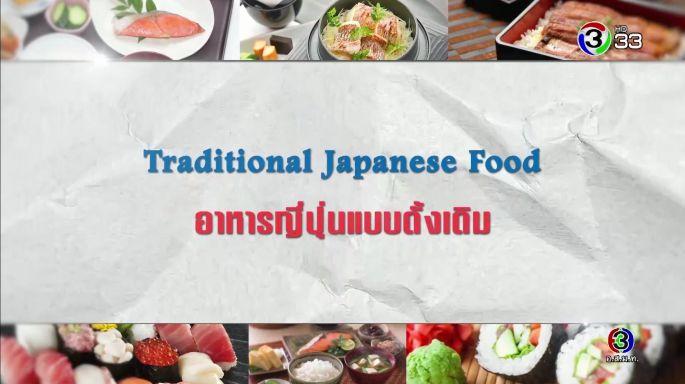 ดูรายการย้อนหลัง ศัพท์สอนรวย | Traditional Japanese Food = อาหารญี่ปุ่นแบบดั้งเดิม