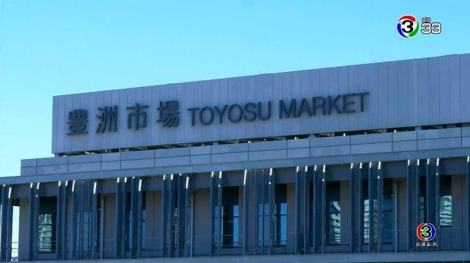 ดูรายการย้อนหลัง (Say Hi) | Toyosu Market