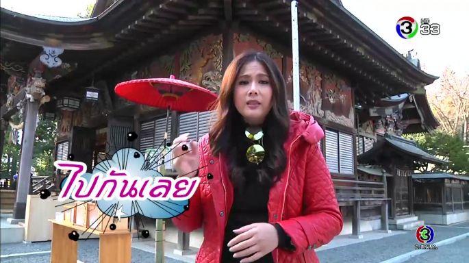 ดูรายการย้อนหลัง (Say Hi) | Saitama