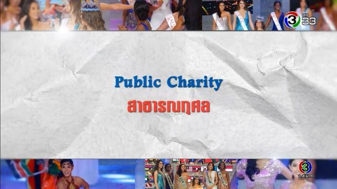 ดูรายการย้อนหลัง ศัพท์สอนรวย | Public Charity = สาธารณกุศล