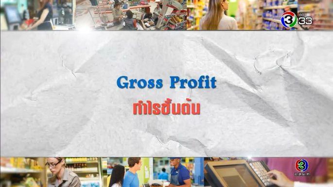 ดูรายการย้อนหลัง ศัพท์สอนรวย | Gross Profit = กำไรขั้นต้น