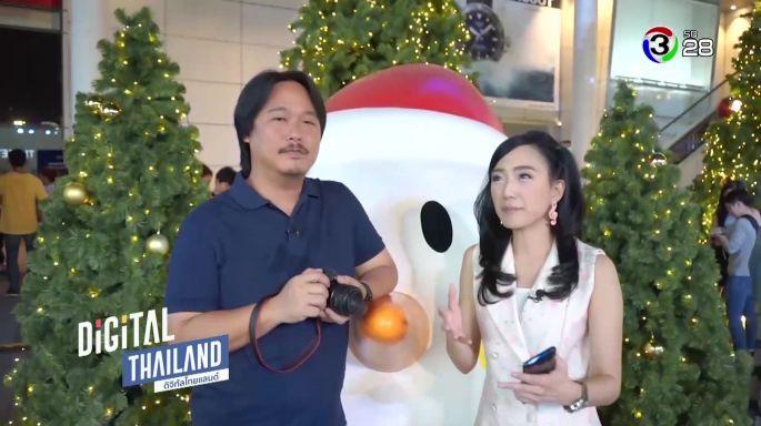 ดูรายการย้อนหลัง DigitalThailand | 11-12-61
