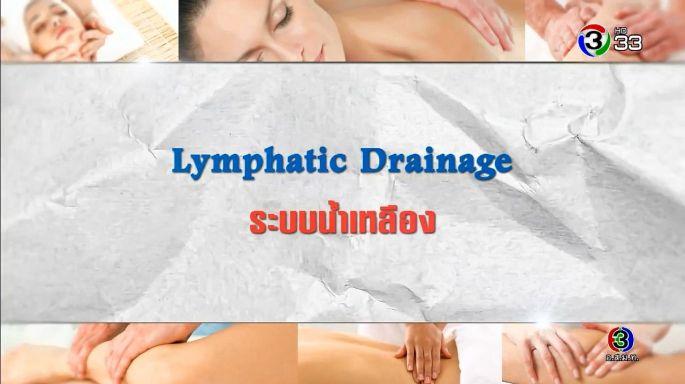 ดูรายการย้อนหลัง ศัพท์สอนรวย | Lymphatic Drainage = ระบบน้ำเหลือง