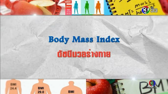 ดูรายการย้อนหลัง ศัพท์สอนรวย | Body Mass Index = ดัชนีมวลร่างกาย