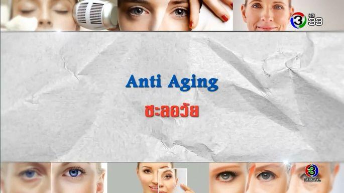 ดูรายการย้อนหลัง ศัพท์สอนรวย | Anti Aging = ชะลอวัย