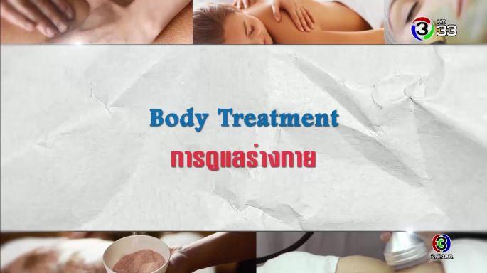 ดูรายการย้อนหลัง ศัพท์สอนรวย | body Treatment = การดูแลร่างกาย